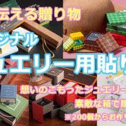 オリジナルでジェリーボックス(貼り箱)を作ります!