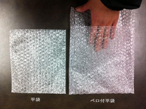 オリジナルプチプチ(エアキャップ)平袋,ベロ付平袋加工